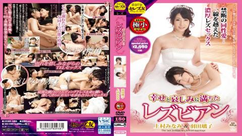 CESD-180 - Lesbian Was Full Of Happiness And Sorrow Uemura South Haneda Riko - Serebu No Tomo