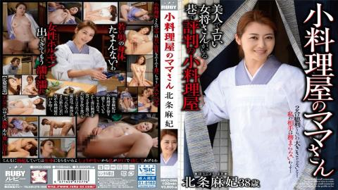 HKD-096 - Mom Of Koryori Shop Maki Hojo