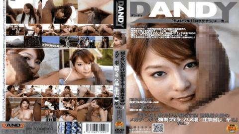 DANDY-119 Yui Nanase Only Woman Who Does Not Know to The Loss VOL.3 Vaginal Cum Shot Ya Ru Tide Blow Saddle Megachi Forced The Worlds Largest Port