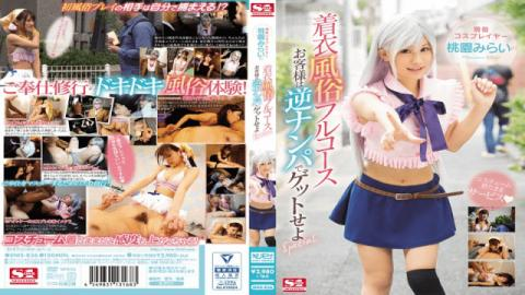 SNIS-836 Mirai Momozono A Real Life Cosplayer Mirai Momozono In A Full Course of Whore While Fully Clothed It&#039s Time To Lure In Customers Through The Reverse Pick Up Technique Special - S1No1 Style