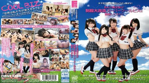 LOVE-379 A Schoolgirl Revolution! Fuck Summer! 5 Beautiful Girl Babes Are Cumming To School In Super Cool Biz Uniform Action!!