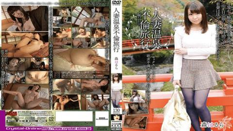 Crystal Eizou MADM-079 Harura Mori Married Woman Hot Spring Morning Travel - Crystal Eizou