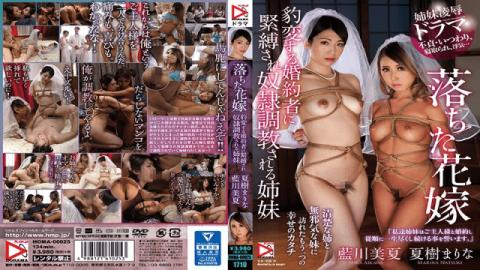 H.m.p DORAMA HOMA-025 Adult Brother Fuck Sister Tied Down By A Fiancé Changing Fathers Brides Dead Bride Mika Aikawa Marina Natsuki - H.M.P Online