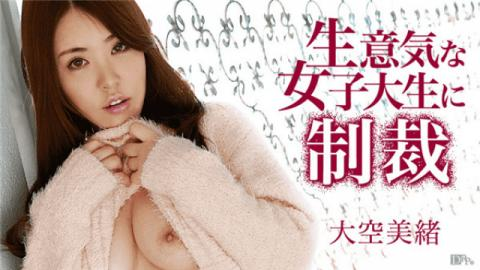 Caribbeancom 051015-874 Mio Okao Sanctions for cheeky female college students