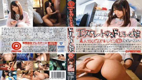 Prestige ESK-299 Jav Beautiful girl who greeted me with a full smile and went to the aquarium - Prestige AV