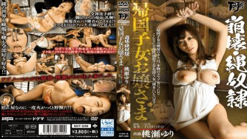 Dogma DDT-530 Yuri Momose Torture Bondage Slave - Rich Girl Returns To Japan