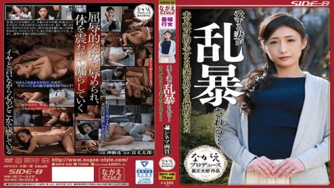 NagaeStyle NSPS-596 Hana Kanou My Beloved Wife Is Rough My Wife Is Dedicated To Supporting My Husband Kaname Flower Who Became The Target Of Men - Nagae Style