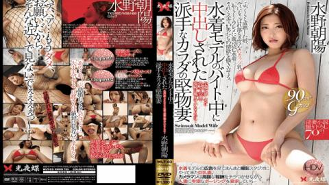 Koyacho WLT-03 Mizuno Chaoyang A flashy bodied solid wife caught in a bye in a swimsuit model - Koyacho
