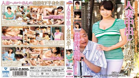 MCSR-225 - What Demoshi Chau Wife Care Helpers In Nursing Care Helper Sewazuki Pies Wife