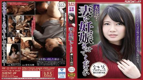 NagaeStyle NSPS-566 Sumire Sakamoto Without Permission! Please Get My Wife Pregnant - Nagae Style