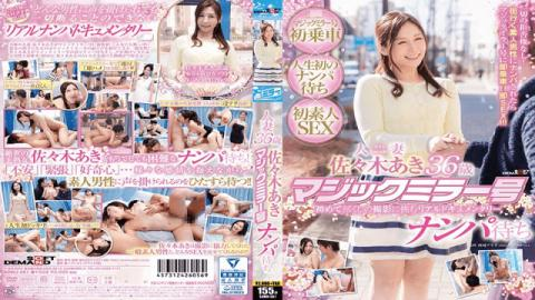 SDMU-561 Aki Sasaki A Married Woman, Age 36 The Magic Mirror Number Bus Waiting For Men Who Love Picking Up Girls-SOD Create