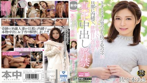 HND-275 Two Children Of The Mom With A Boy Of 3-year-old And 5-year-old A Third Person Is Begging Want A Girl!Without Telling Her Husband According To The Day Of Ovulation ... Pies Authenticity Ban Aki Sasaki