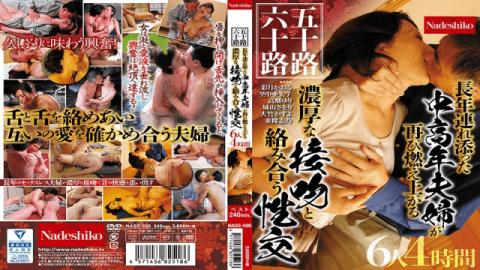 Nadeshiko NASS-595 Age Fifty Musoji Many Years Tsureso Was Middle-aged And Elderly Married Couple Is Intertwined And Again Flare Up A Thick Kiss Sexual Intercourse Six 4 Hours - Nadeshiko