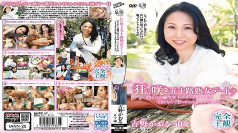 Center Village IANN-25 Kaoru Yoshino A Date With A Fifty Something Late Blooming Mature Woman I Never Thought I Would Have Such A Young Boyfriend At My Age! Kaoru Yoshino