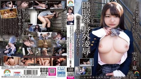 SOTB-011 My C***dhood Friend Always Had Some Weird Sexual Hangups, But I Always Loved Him, And Now, He Was Dragging Me Outside To Shame Me And Silently Fucked My Brains Out... Chinatsu Yukimi