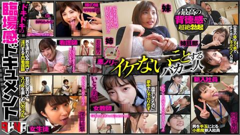 "AKDL-041 Bad Tweeter Erotic Videos ""What!? You Want To Do It Here!?"" A Secret Blowjob, Filled With Thrills And Chills And The Fear Of Being Caught"