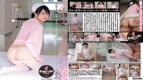 CLO-074 An Angel In White And A Middle Aged Man - Nozomi Aiuchi