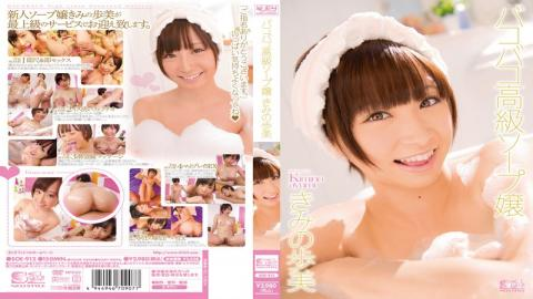 SOE-912 Anything Goes High-Class Soapland Girl Ayumi Kimino