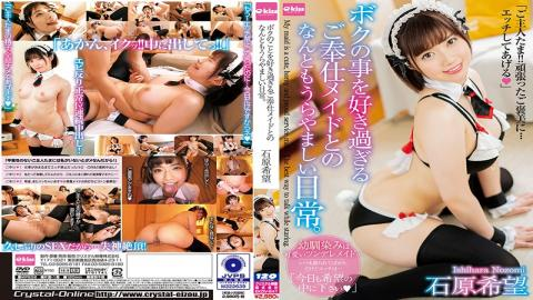 EKDV-641 What A Jealous Day! The Slutty Maid Just Likes Me Too Much! Kibo Ishihara