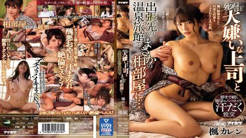 IPX-528 I Hate My Boss So Much I Could Die, But When We Went On A Business Trip And To My Surprise, We Ended Up Sharing A Room At A Hot Spring Resort Inn... I Got Fucked By This Ugly Horny Old Man, And He Made Me Cum, Over And Over Again. Karen Kaede
