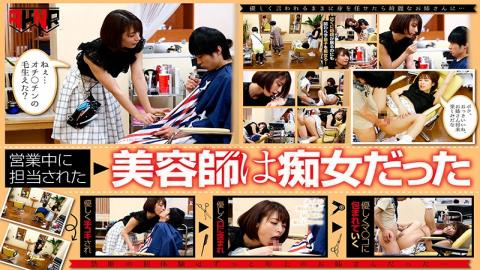 AKDL-049 Super Slut Hairdresser Seduces A Guy Who Came In With His Stepmom - Devil's Beauty Parlor Your Cock's So Big, Your Future Girlfriend's So Lucky Beautician Miku Miku Abeno
