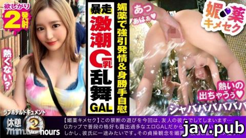 PRESTIGE PREMIUM 300NTK-450 NTR G-Cup Hamijiri Gal with Kimeseku! Aphrodisiac is put on a boyfriend with a big tits beauty gal and reason collapses! Raw assault with erection Ji Ko in Tokoro who is indulging in masturbation in the toilet! With your finger! With your tongue! It is kneaded with Ji and a large amount of squirting vaginal cum shot is repeated due to the collapse of the plug! Love hotel documentary break 2 hours 82
