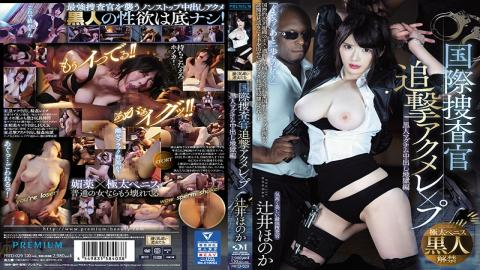 PRTD-029 An International Investigator Gets Pumped To Orgasmic Ecstasy With Black Magnum Cocks In A Creampie Hellhole Honoka Tsujii