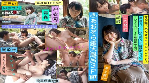 EMOI-027 An Emotional Girl / Threesome Sex In An Open Air Bath / Fucking In The Open Air / Yukata Kimonos / E-Cup Beautiful Tits / 168cm Tall / Mugi Honjo 20