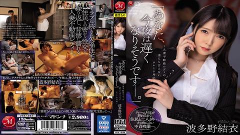 JUL-344 Dear, I'm Going To Be Cumming Home Late Tonight - A Married Woman Real Estate Sales Lady Is Handling Complaints But She Can't Tell Anyone How She Does It - Yui Hatano