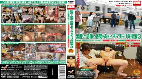 NHDTA-434 Giving Birth Makes Chaste Wives More Sensitive 3. The Forbidden Creampie Cuckolding With The Wife Of Bosses Best Friends And Brothers Special