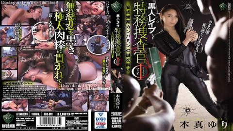 RBD-991 Black Dick A Special Investigator Code Name Alpha She's Working To Solve The Mystery Of The Synthetic Aphrodisiac Called Campamine Yuri Honma