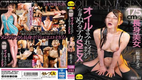 CESD-935 175cm Tall Beautiful WOman Covered With Oil All Over Her Body, Sex With A Huge Dick - Ema Shiiba