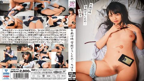 JKSR-470 10 AM At School, What's Up... Chiharu Chiharu Sakurai