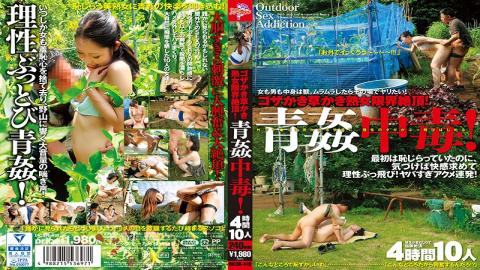 MCSR-418 Mature Women Writhing On The Grass As They Orgasm Beyond All Limits! Addicted To Fucking In The Open Air! 4 Hours, 10 Women